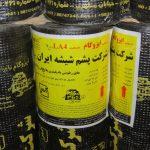 یمت ایزوگام پشم شیشه ایران