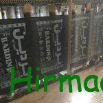 کارخانجات تولید ایزوگام