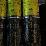 ایزوگام پشم و شیشه ایران