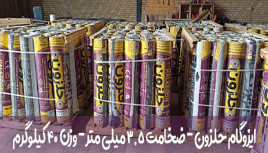 فروش ایزوگام ارزان قیمت