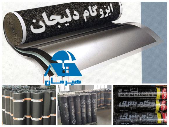 صادرات ایزوگام دلیجان به کابل افغانستان