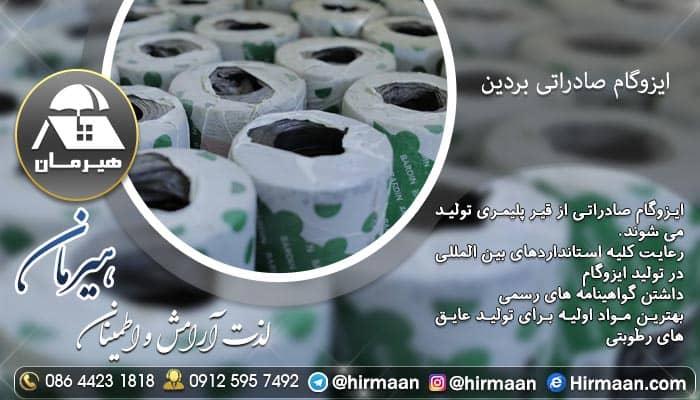 خرید ایزوگام ارزان برای صادرات
