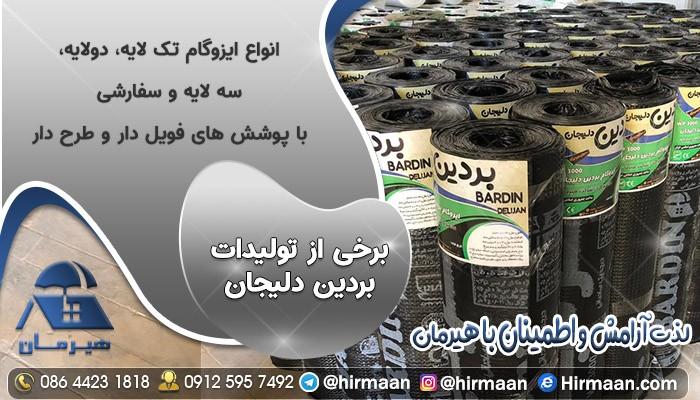 قیمت ایزوگام به روز فویل دار