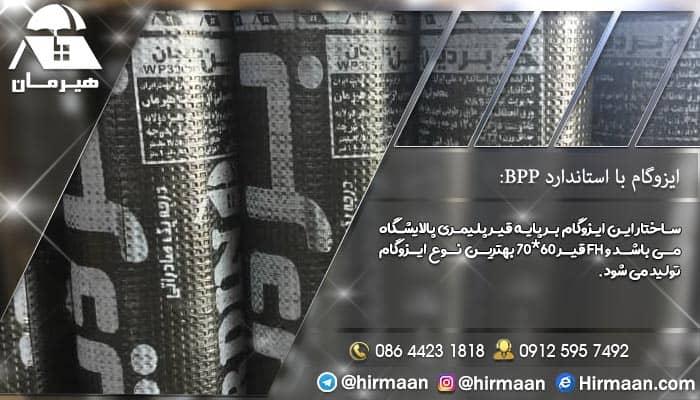 ایزوگام با استاندارد BPP
