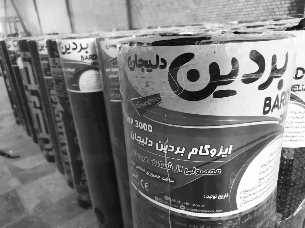 ایزوگام بردین در استان البرز