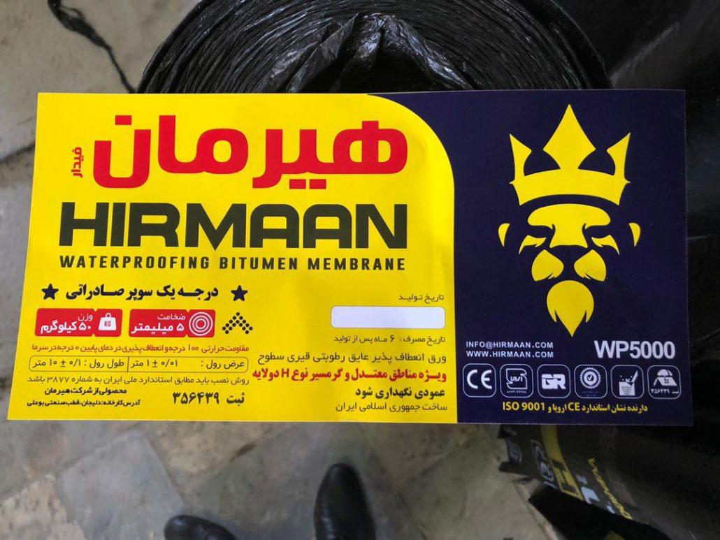 شرکت تولیدی ایزوگام هیرمان