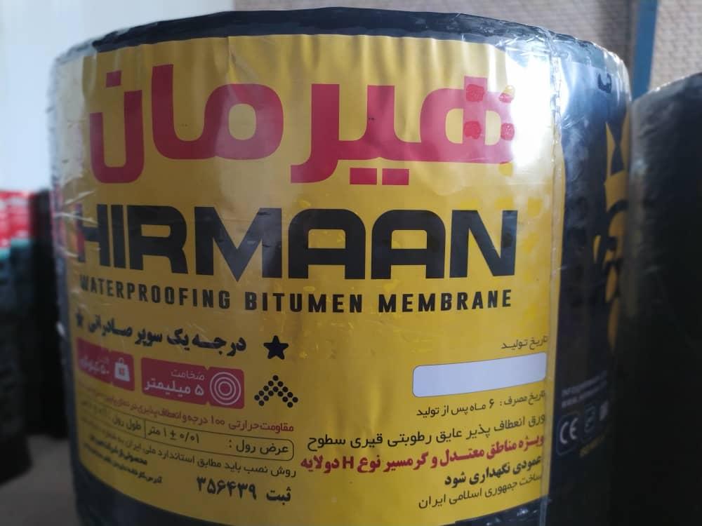 ایزوگام هیرمان با استاندارد ملی