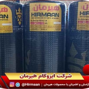 شرایط صادرات ایزوگام هیرمان
