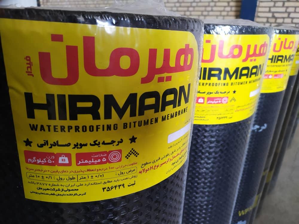 ایزوگام درجه یک سوپر صادراتی هیرمان