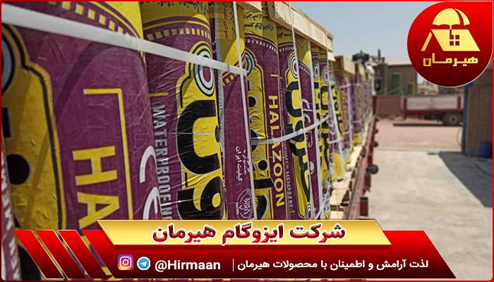 نمایندگی فروش ایزوگام دلیجان در تهران شرکت ایزوگام دلیجان