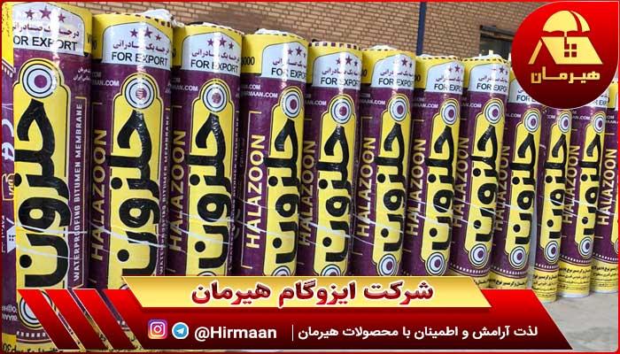 خرید ایزوگام حلزون با قیمت ارزان