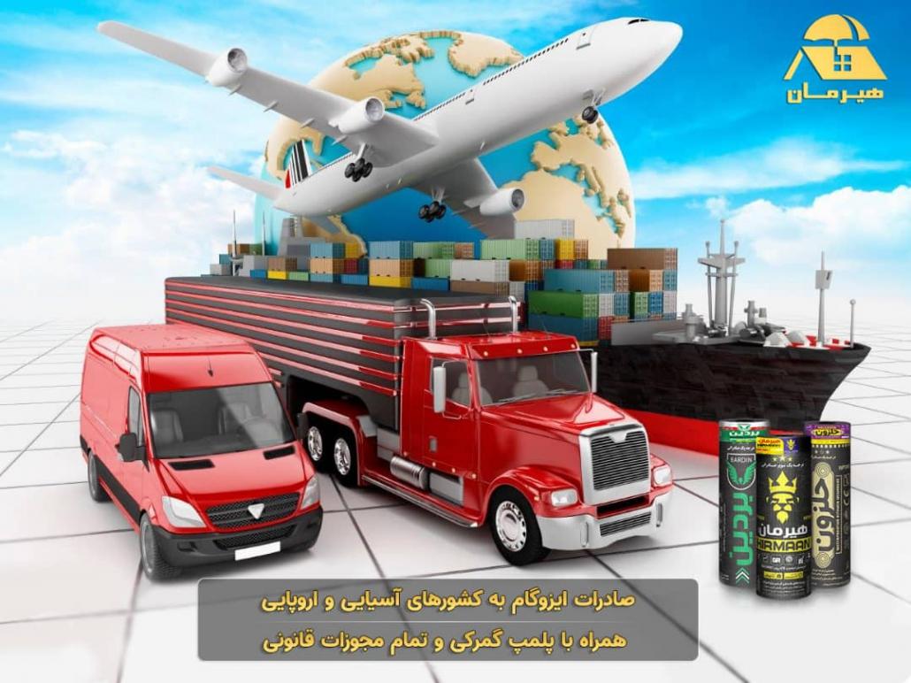 صادرات ایزوگام هیرمان به کشورهای مختلف
