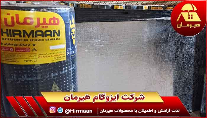 بهترین ایزوگام ایران با کیفیت درجه یک