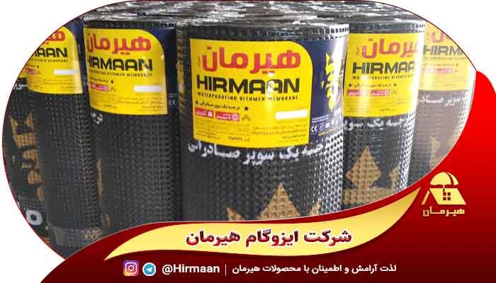 تولید انبوه و فروش عمده ایزوگام هیرمان