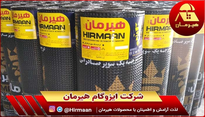 ایزوگام سوپر صادراتی هیرمان با قیمت مناسب