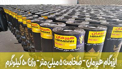 قیمت هر رول ایزوگام هیرمان