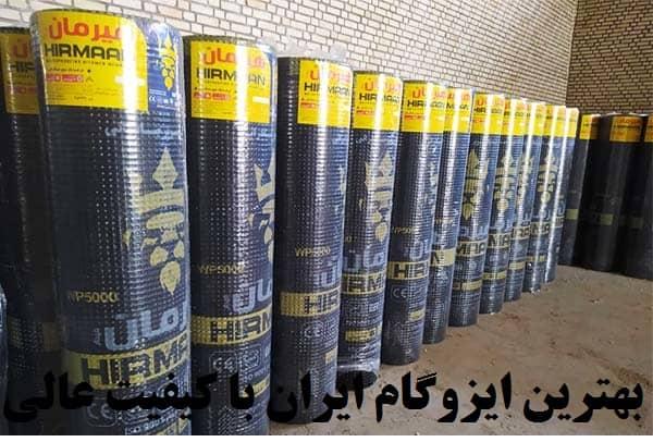 بهترین ایزوگام ایران با قیمت مناسب