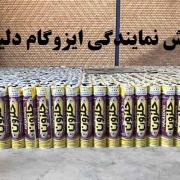 002 1 180x180 - پذیرش نمایندگی ایزوگام دلیجان از سراسر ایران