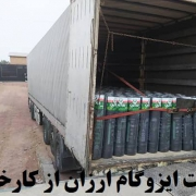 ایزوگام ارزان قیمت از کارخانه