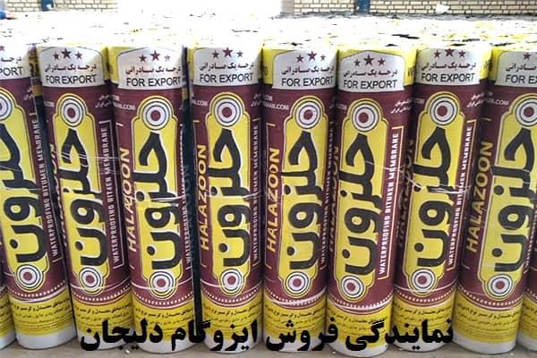 نمایندگی فروش ایزوگام دلیجان در تهران