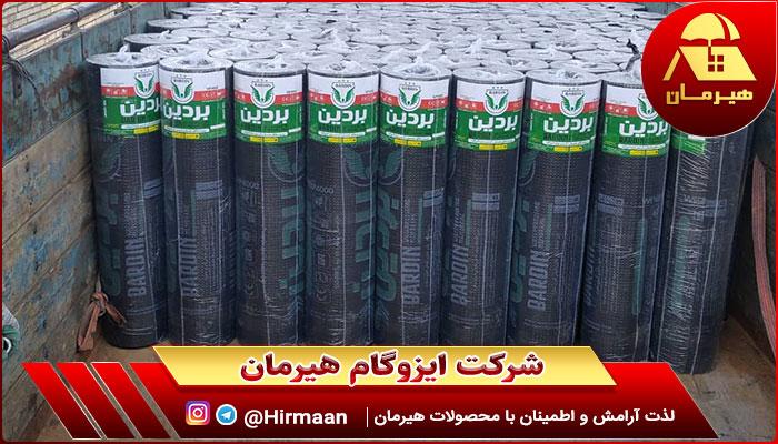 h53 min - ارزانترین ایزوگام با کیفیت دارای استاندارد ملی ایران